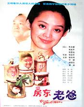 中国电影《房东老爸》海报