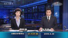 新闻联播采用(16:9)高清播出