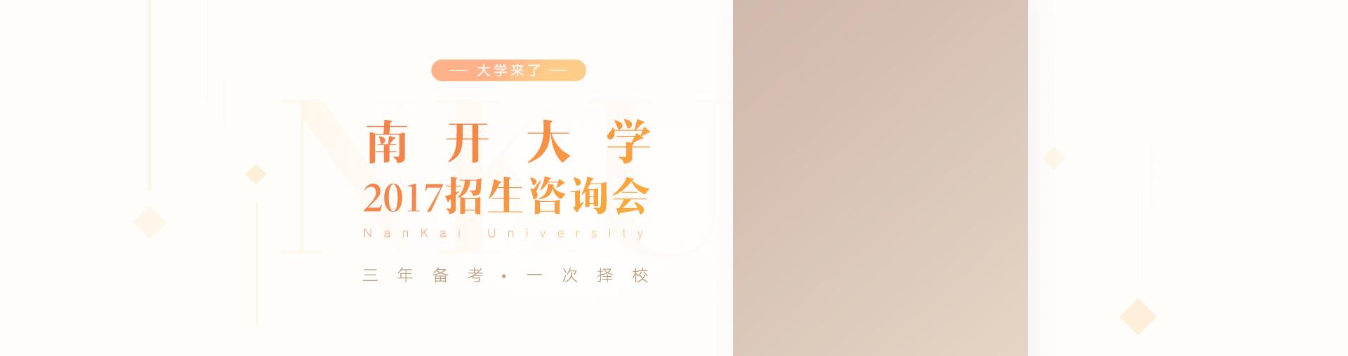 南开大学2017招生咨询会