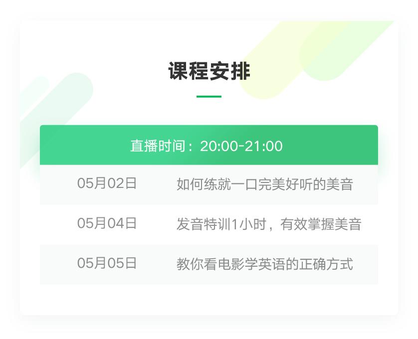 王霸胆美式发音公开课修改838_04.jpg