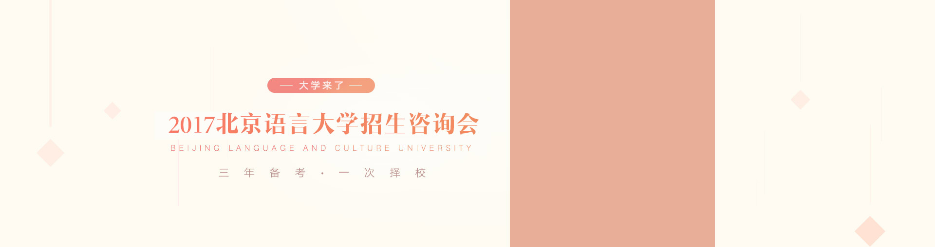 北京语言大学2017招生咨询会