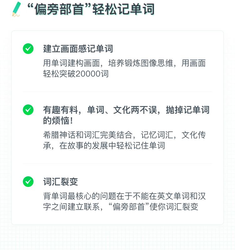 4933-有道-精品课-课程详情-02课程优势-20180619110021.png