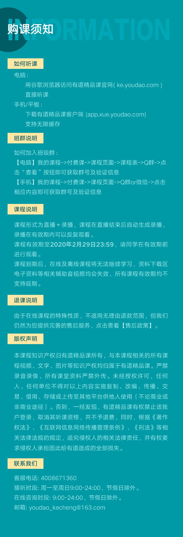 购课须知,有效期至2020年2月29日23:59