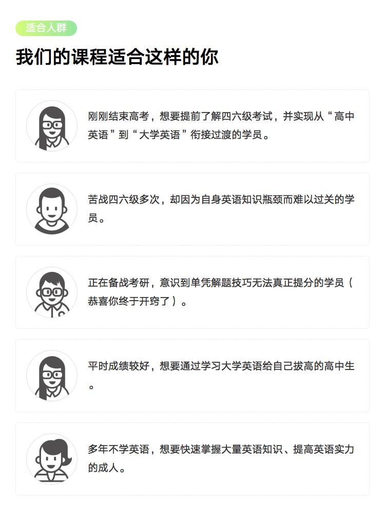 详情页-适合人群-模板3.png