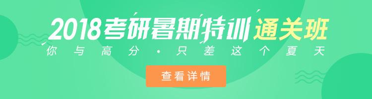 2018考研暑期特训750.jpg