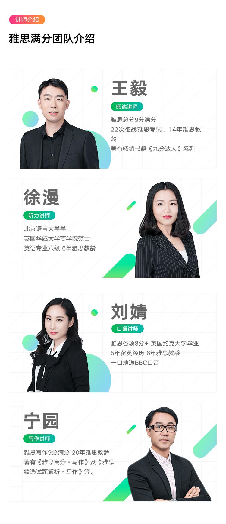 名师介绍2.png