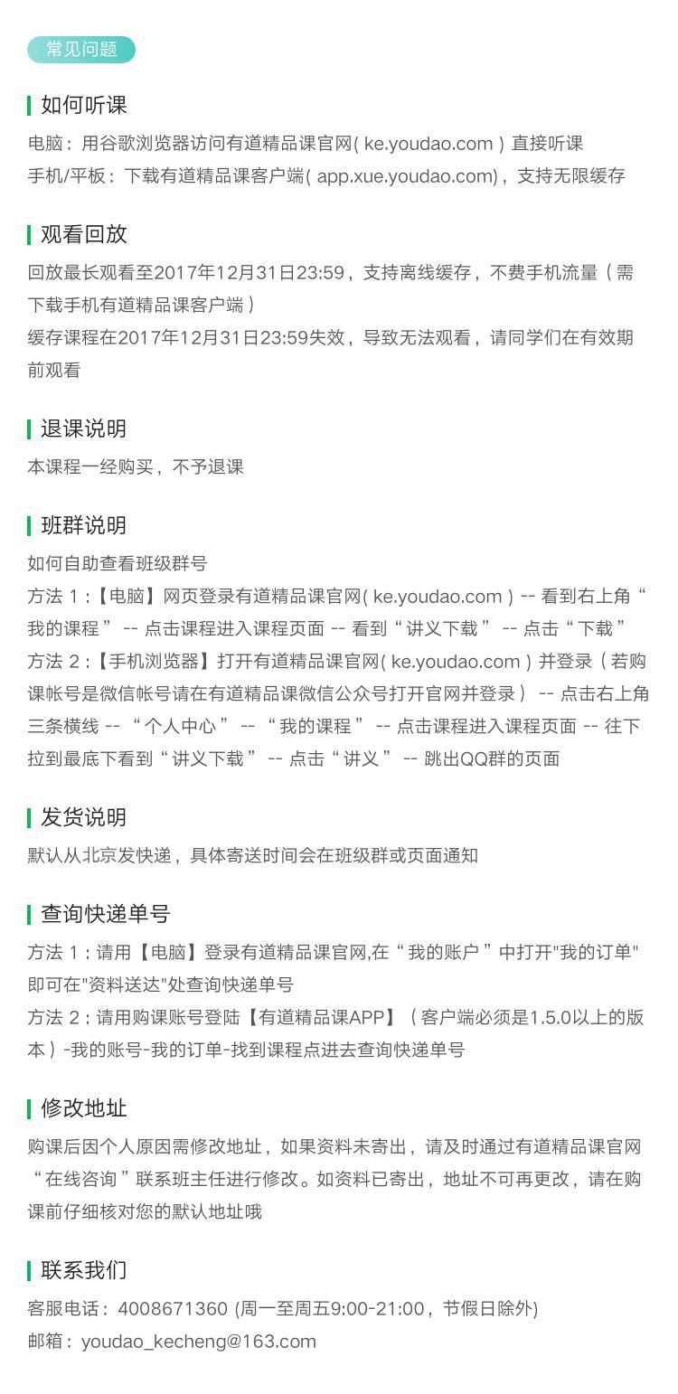 详情页-常见问题-北京发货.png